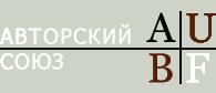 Авторский союз «BONA FIDES»